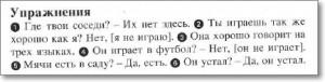вопросы на русском,