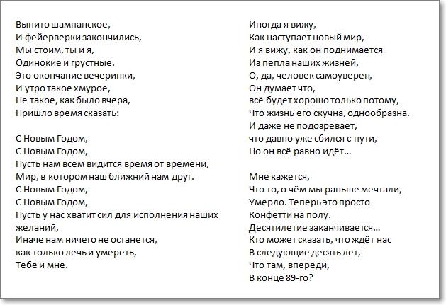 Абба новый год русский перевод