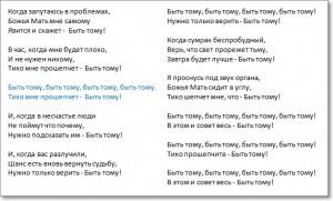 let it be перевод,